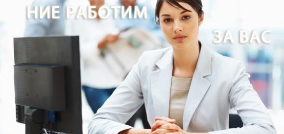 Счетоводно обслужване от Счетоводна къща България ООД